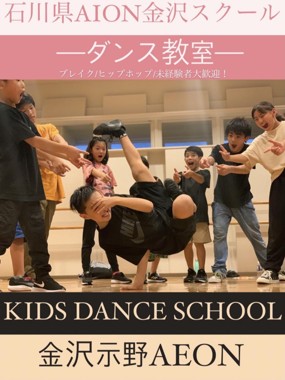 ダンス スクール Arata